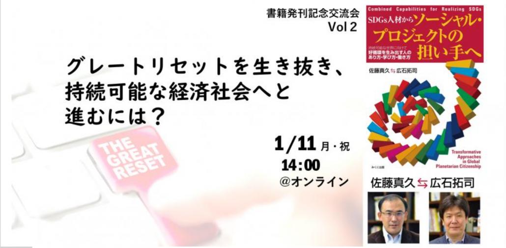 イベント:グレートリセットを生き抜き、持続可能な経済社会へと進むには?
